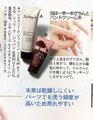 美STORY 1月号