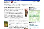 健康美容EXPO