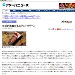 media_ameba.jpg
